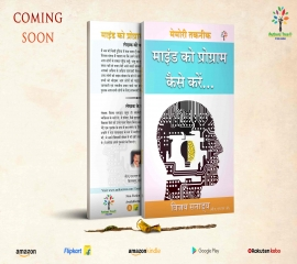Coming Soon : Mind Ko Program Kaise Kare by Vijay Sanadya | Authors Tree Publishing | Self publishing In India